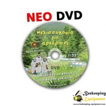 DVD beekeeping for beginners