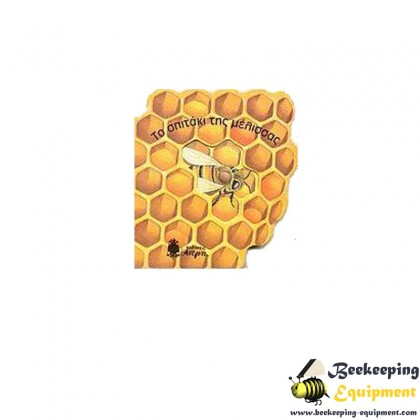 The house of the bee