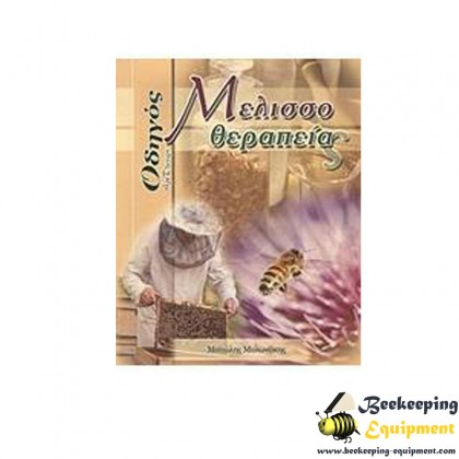 Guide beekeeping therapy